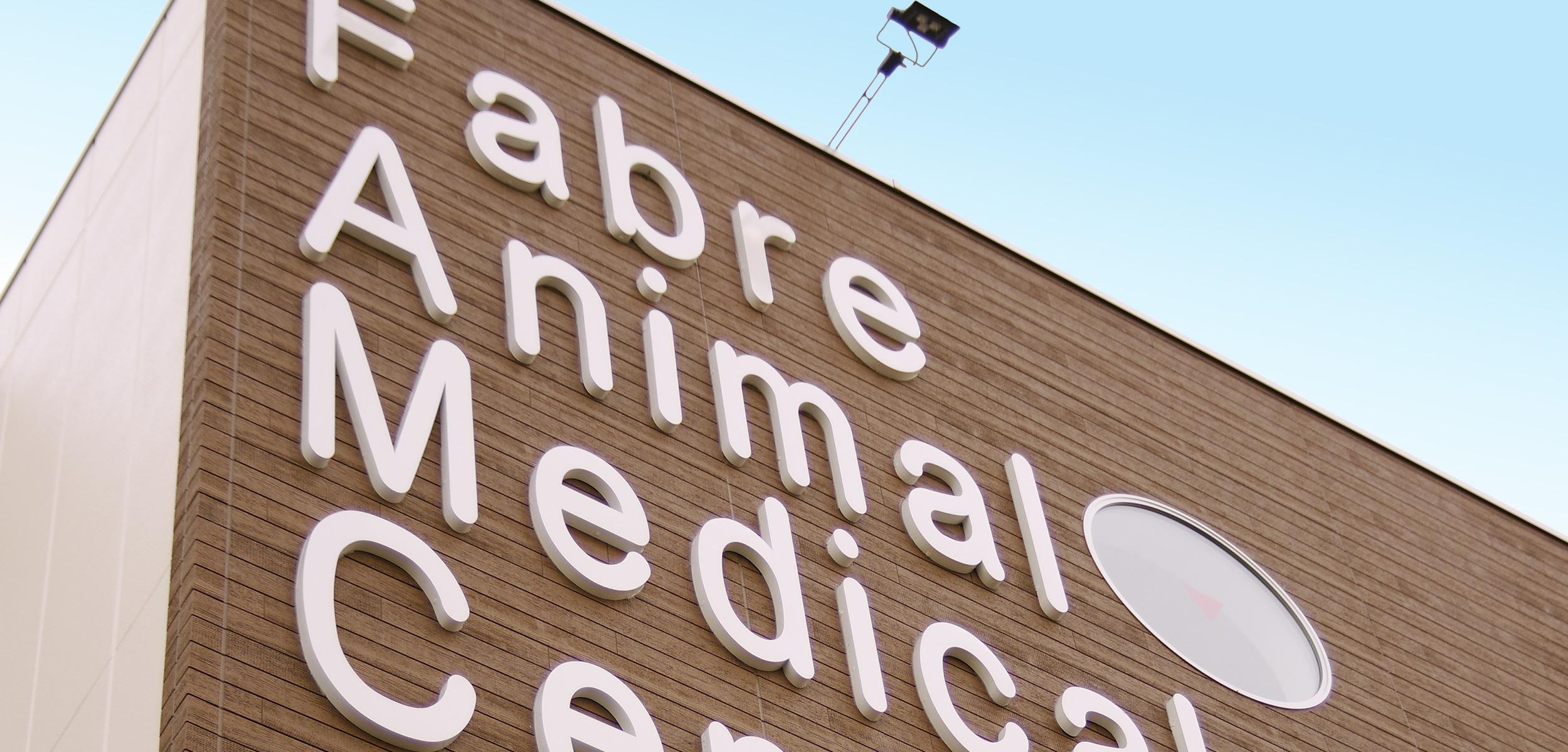 病院 ファーブル 動物